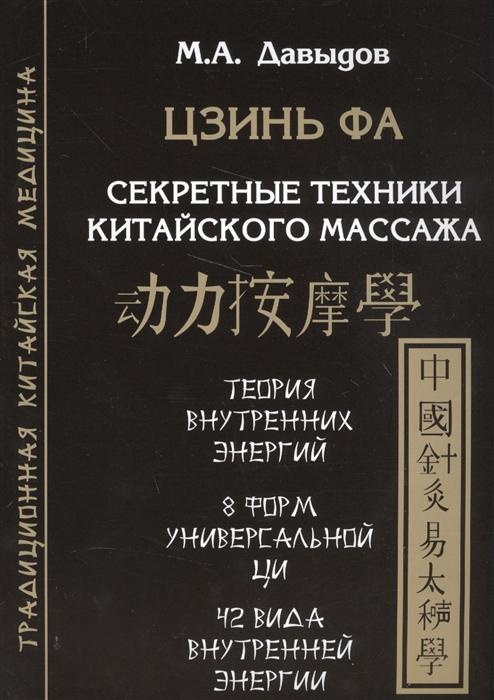 Цзинь фа Секретные техники китайского массажа Теория внутренних энергий 8 форм универсальной Ци 42 вида внутренней энергии