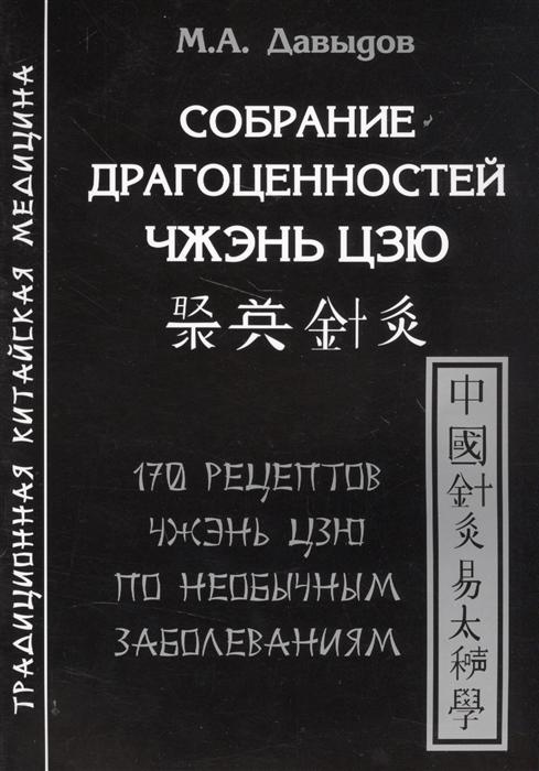Собрание драгоценностей Чжэнь цзю 170 рецептов Чжэнь цзю по необычным заболеваниям