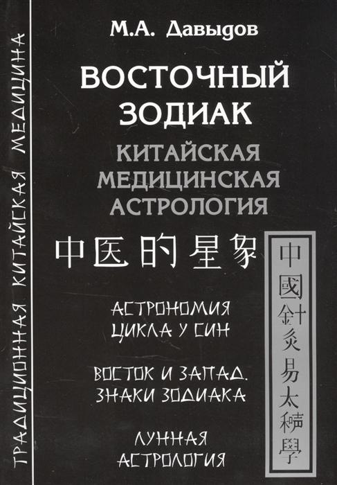 Восточный зодиак Китайская медицинская астрология Астрономия цикла У-Син Восток и Запад Знаки Зодиака Лунная астрология