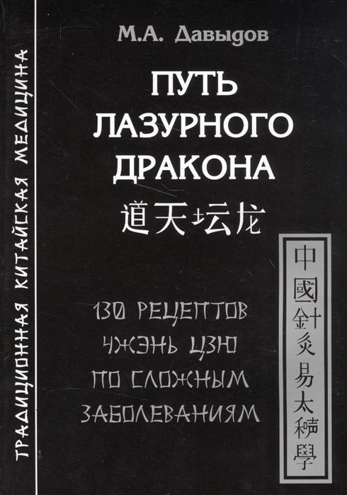 Путь лазурного дракона 130 рецептов Чжэнь цзю по сложным заболеваниям