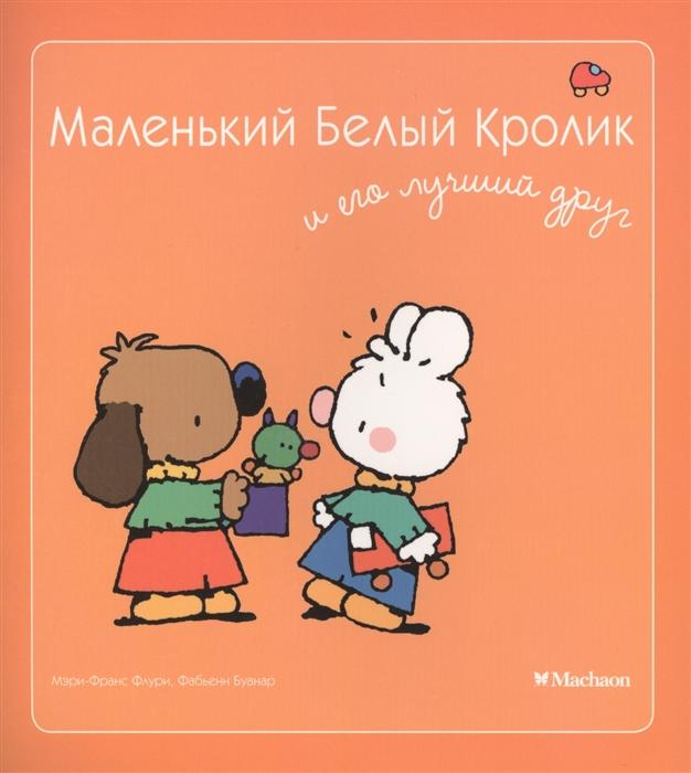 Флури М.-М., Буанар Ф. Маленький Белый Кролик и его лучший друг цены