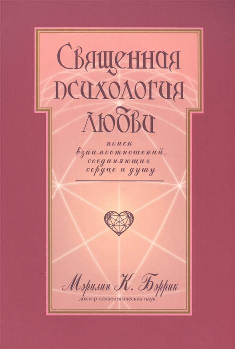 Бэррик М. Священная психология любви Поиск взаимоотношений соединяющих сердце и душу
