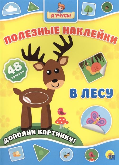 Дюжикова А. (ред.) В лесу Дополни картинку 48 наклеек силенко е ред в лесу