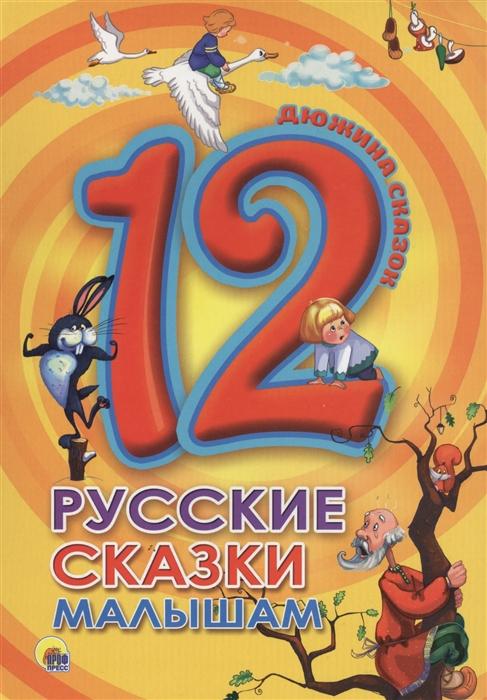 Купить Русские сказки малышам, Проф-пресс, Сказки