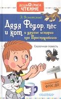 Дядя Федор, пес и кот и другие истории про Простоквашино. Сказочная повесть