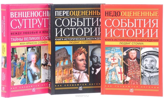 История Правда и вымысел Исторические заблуждения комплект из 3 книг серия исторические романы комплект из 11 книг