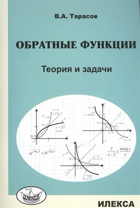 Тарасов В. Обратные функции Теория и задачи цены онлайн