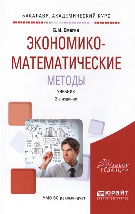Смагин Б. Экономико-математические методы Учебник экономико математические исследования математические модели и информационные технологии