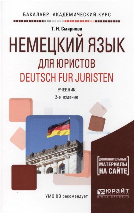 Смирнова Т. Немецкий язык для юристов Deutsch fur juristen Учебник цена