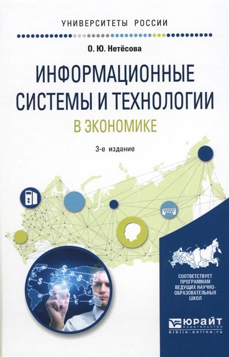 Нетесова О. Информационные системы и технологии в экономике Учебное пособие цена