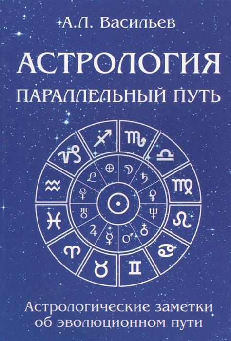 Васильев А. Параллельный путь Астрологические заметки об эволюционном пути