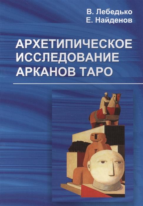 Лебедько В., найденов Е. Архетипическое исследование арканов Таро