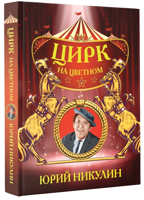 Никулин Ю. Цирк на Цветном цены онлайн