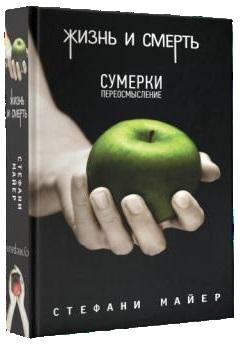 Майер С. Жизнь и смерть Сумерки