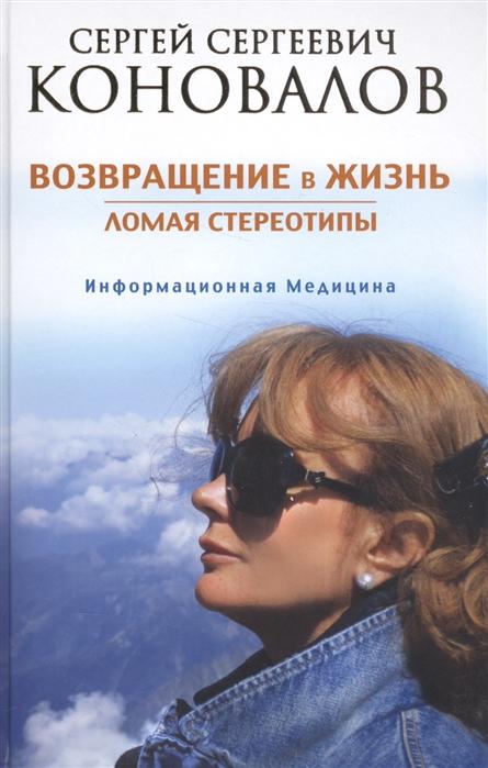 Коновалов С. Возвращение в жизнь Ломая стереотипы цена в Москве и Питере