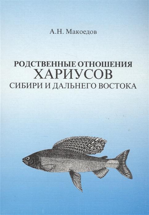 Родственные отношения хариусов Сибири и Дальнего Востока.