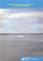 Рыбохозяйственное использование водоемов комплексного назначения. Часть II