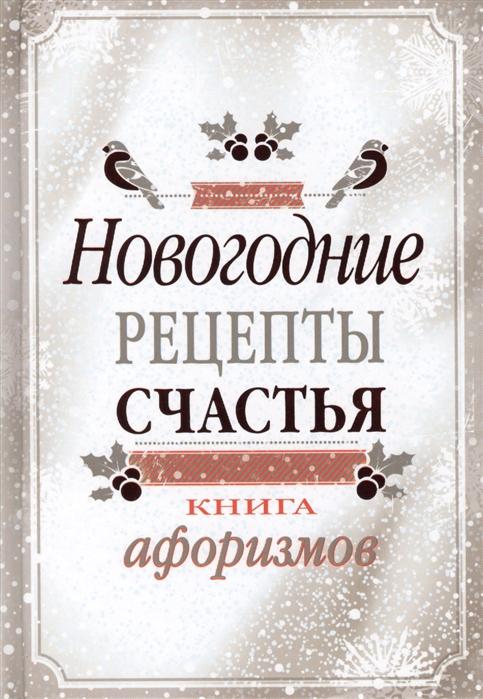 Москвитина А. (сост.) Новогодние рецепты счастья Книги афоризмов