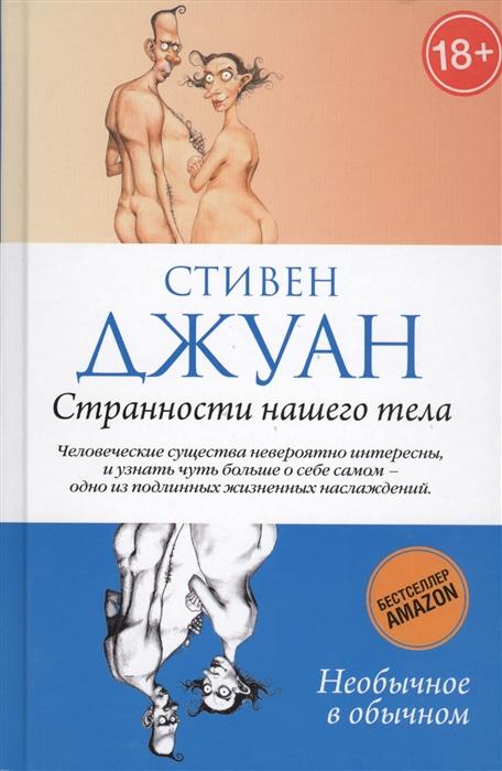 Джуан С. Странности нашего тела