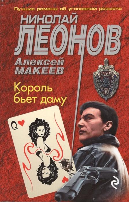 Леонов Н., Макеев А. Король бьет дама