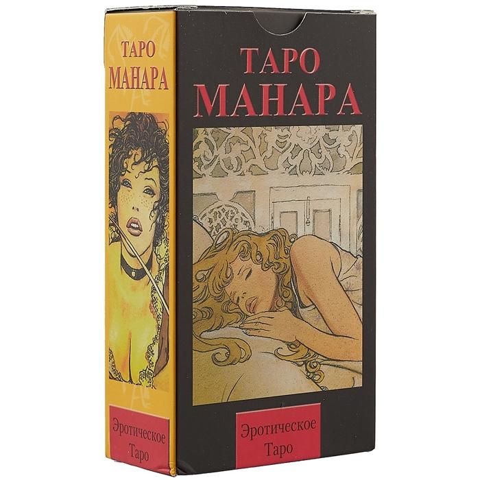 Таро Манара Эротическое Таро 78 карт эротическое манипулирование