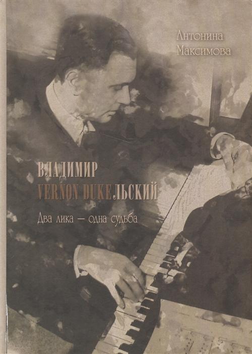 Максимова А. Владимир Vernon Duкельский Два лика - одна судьба д х чейз многотомное издание том 1 два лика девы солнца