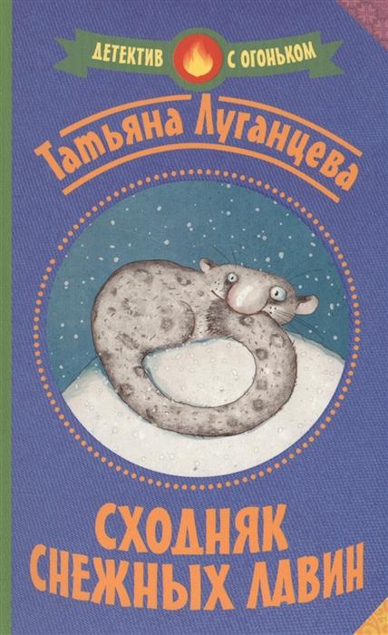 Луганцева Т. Сходняк снежных лавин бушков а сходняк
