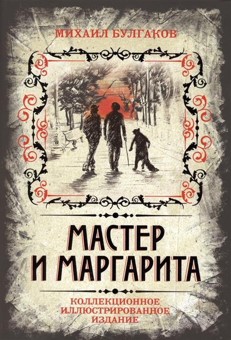 Булгаков М. Мастер и Маргарита Коллекционное иллюстрированное издание