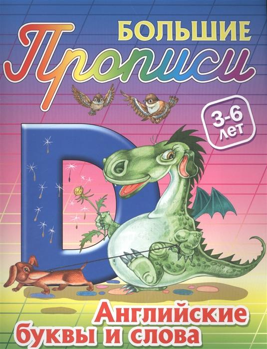 Английские буквы и слова 3-6 лет