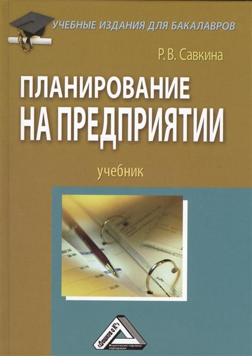 Савкина Р. Планирование на предприятии Учебник савкина р планирование на предприятии учебник