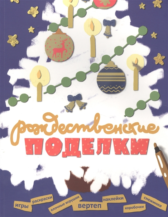 Стрыгина Т. (ред.) Рождественские поделки Игры раскраски елочные игрушки вертеп наклейки коробочки снежинки