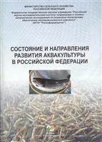 Состояние и направления развития аквакультуры в Российской Федерации