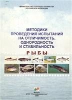 Test guidelines for examination of distinctness, uniformity and stability fish / Методики проведения испытаний на отличимость, однородность и стабильность рыбы