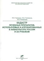 Кадастр лечебных препаратов, используемых и апробированных в аквакультуре России и за рубежом