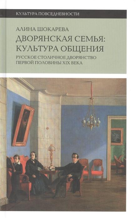 Дворянская семья культура общения Русское столичное дворянство первой половины XIX века