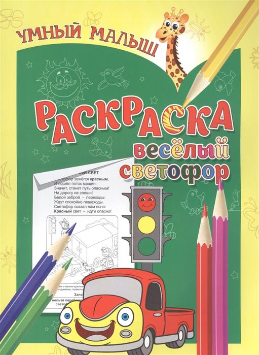 Пилецкий В. (отв.за вып.) Раскраска Веселый светофор татиана северинова кому то