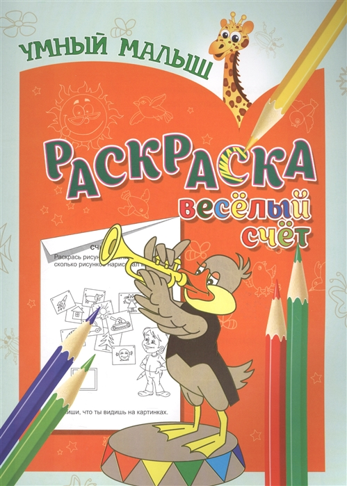 Пилецкий В. (отв.за вып.) Раскраска Веселый счет веселый мир раскраска