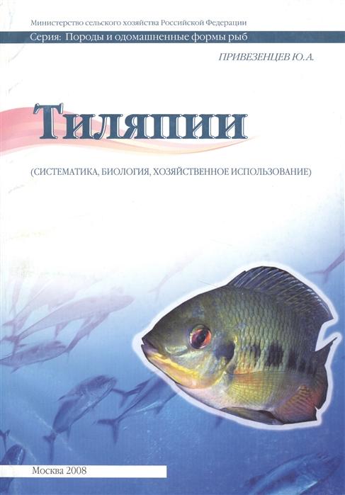 Тиляпии систематика биология хозяйственное использование.