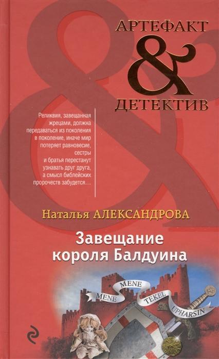 Александрова Н. Завещение короля Балдуина