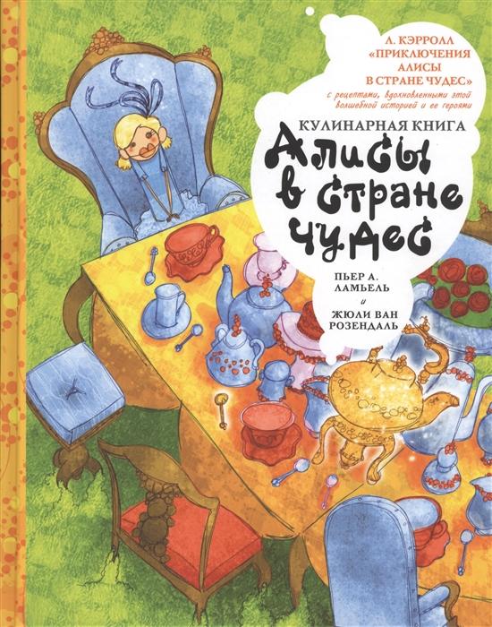 Ламьель А., Розендаль Ж. Кулинарная книга Алисы в стране чудес
