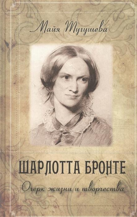 цена на Тугушева М. Шарлотта Бронте Очерк жизни и творчества
