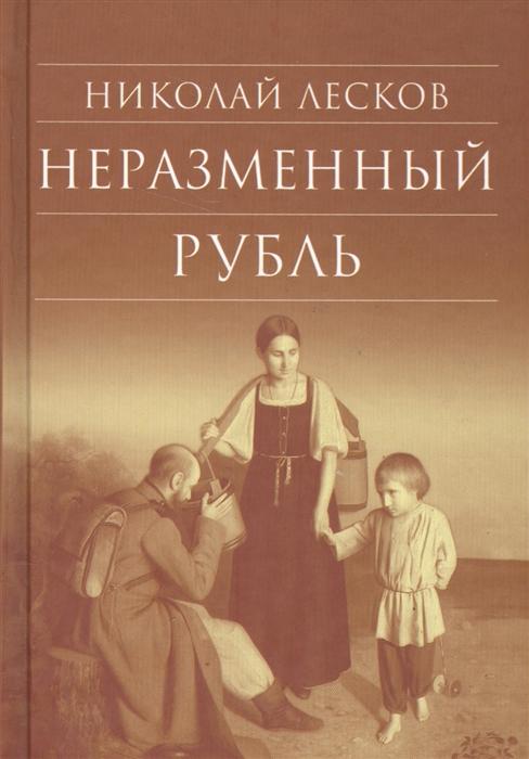 Лесков Н. Неразменный рубль