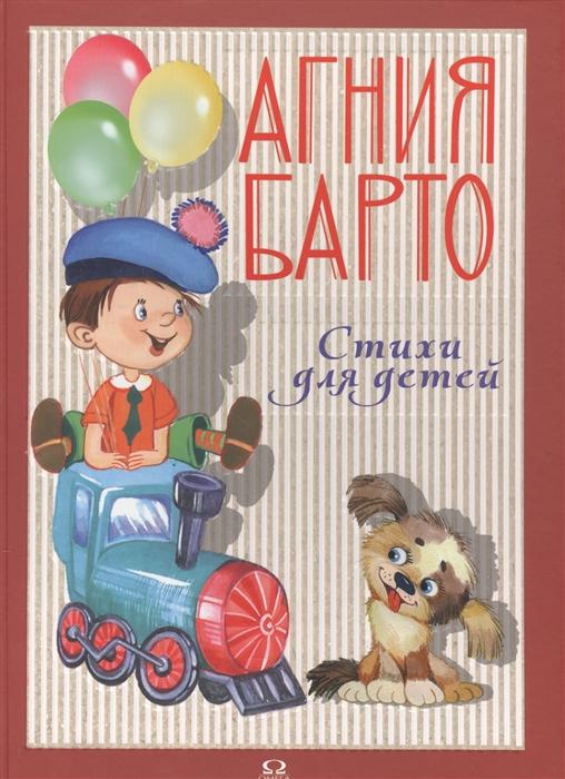 Барто А. Стихи для детей барто а лучшие стихи для детей