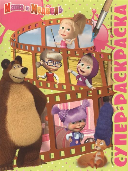 пименова т ред тачки 2 веселая мозаика Пименова Т. (ред.) Маша и Медведь Суперраскраска