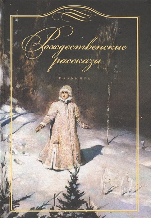 Антонова Г. (ред.) Рождественские рассказы цены