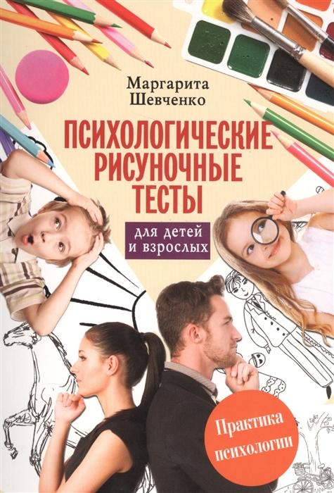 цены Шевченко М. Психологические рисуночные тесты для детей и взрослых