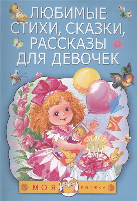 Маршак С., Михалков С., Успенский Э. и др. Любимые стихи сказки рассказы для девочек