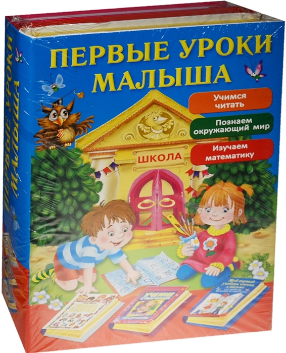 Первые уроки малыша комплект из 3-х книг в упаковке копилка знаний малыша большой комплект из 3 книг комплект из 3 х книг