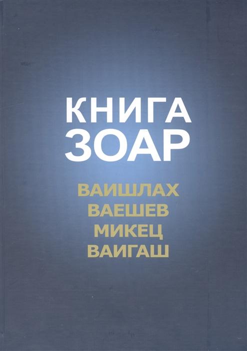 Лайтман М. Книга Зоар Ваишлах Ваешев Микец Ваигаш