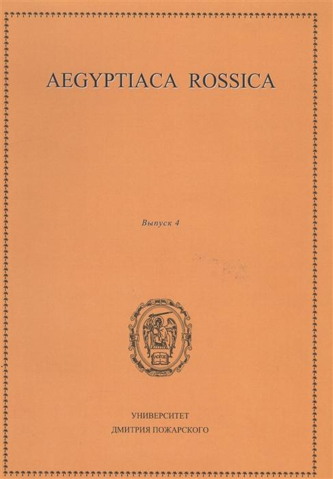 Чегодаев М., Лаврентьева Н. (ред.) Aegyptiaca rossica Египтология Выпуск 4